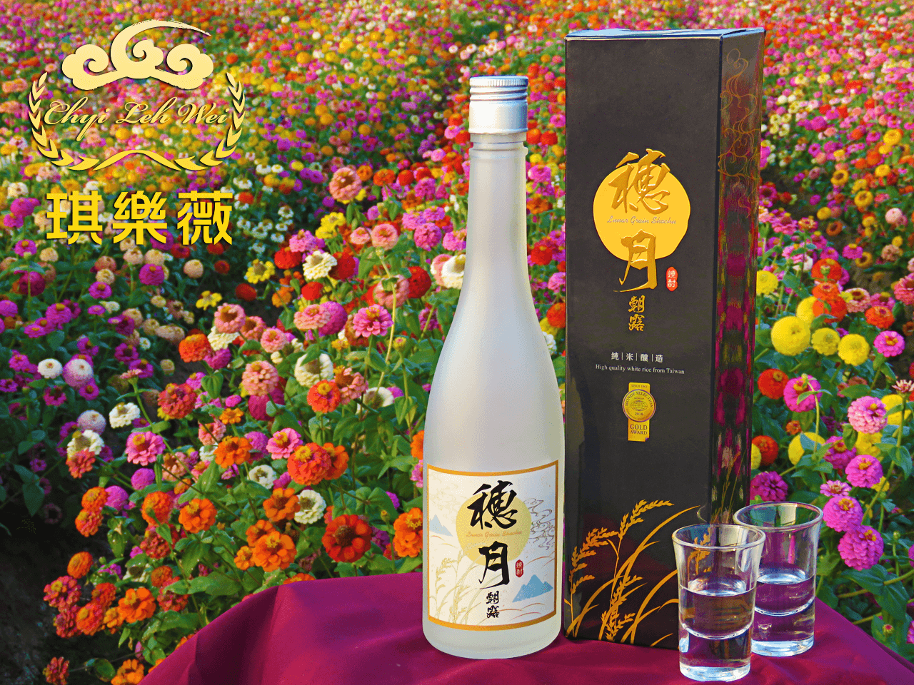 穗月朝露38度純米燒酎 高粱酒