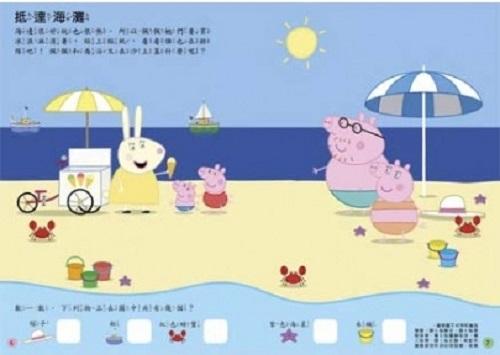 佩佩猪贴纸游戏书-夏日乐游